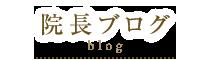 各務原市の整体は「長谷川整体/ハセガワ接骨院(ハセガワセイタイ/セッコツイン)」 メニュー3